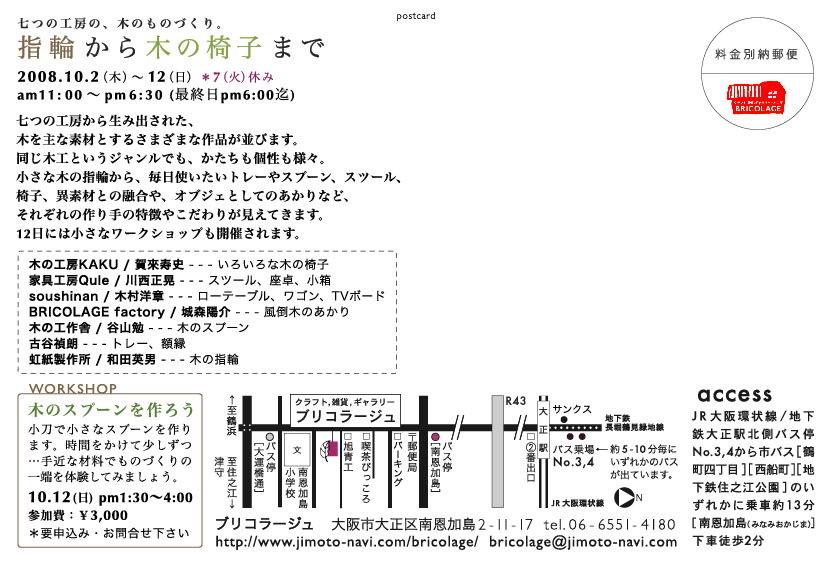 081002DMura.jpg